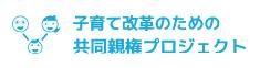 Joint Custody Japan